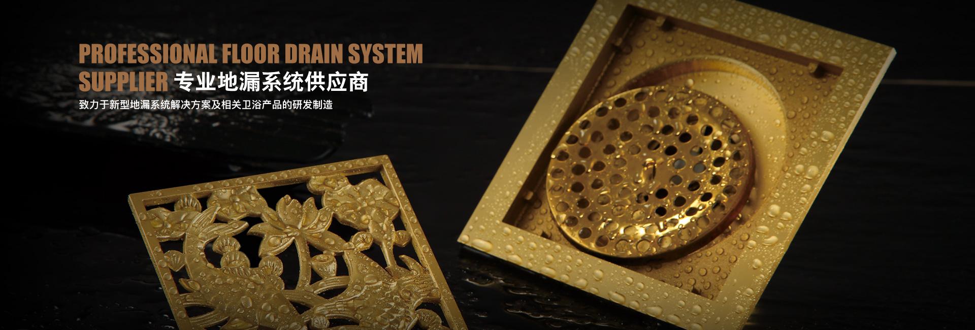 致力于新型地漏系统解决方案及相关卫浴产品的研发制造。